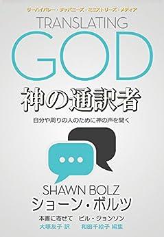 [ショーン・ボルツ]の神の通訳者: 自分や周りの人のために神の声を聞く