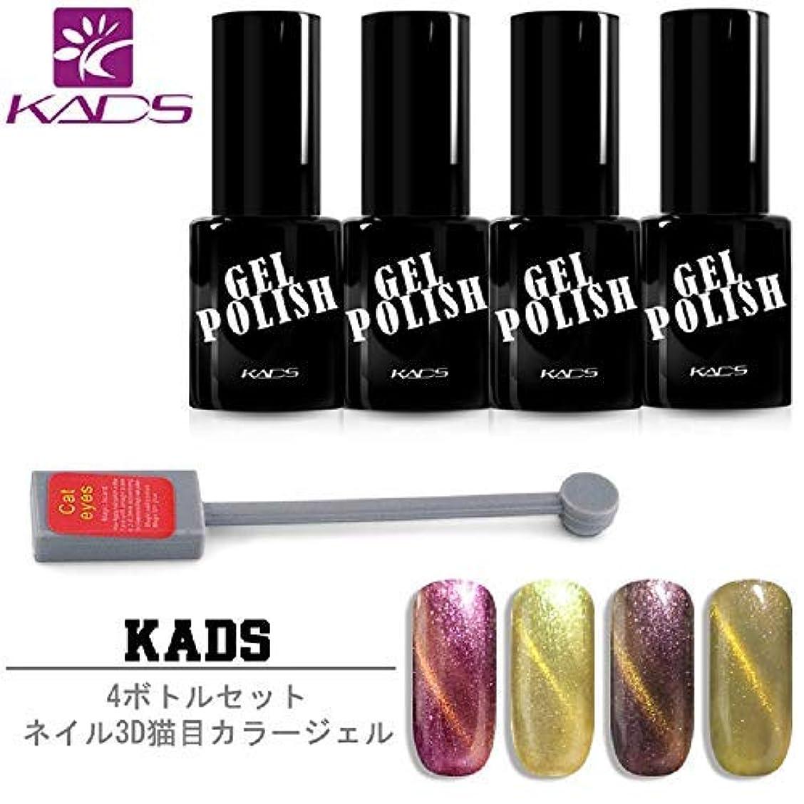 カップルくさび崩壊KADS キャッツアイジェル ジェルネイルカラーポリッシュ 4色セット ゴールドなど 猫目 UV/LED対応 マグネット 磁石付き マニキュアセット (セット5)