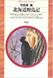 北海道野鳥記 (平凡社ライブラリー)