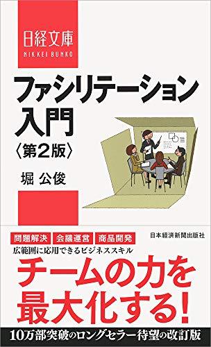 ファシリテーション入門〈第2版〉 (日経文庫)の詳細を見る