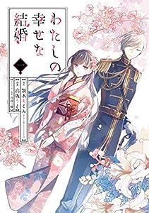 わたしの幸せな結婚 1巻 (デジタル版ガンガンコミックスONLINE)