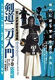 二天一流武蔵会兵道指南剣道二刀入門下巻応用編 DVD