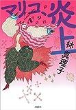 マリコ、炎上 (文春e-book)