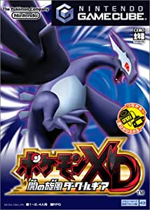 ポケモンXD 闇の旋風(かぜ) ダーク・ルギア