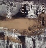 天野喜孝 グイン・サーガ画集