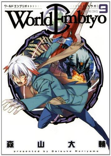 ワールドエンブリオ 9 (ヤングキングコミックス)の詳細を見る