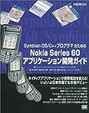 Symbian OS/C++ プログラマのためのNokia Series 60 アプリケーション開発ガイド