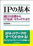 IPの基本―通信の基礎からIP電話/セキュリティまで