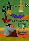 九州のムラ 通巻第18号 10周年記念号