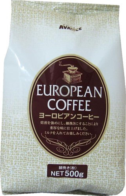 アバンス ヨーロピアンコーヒー 500g