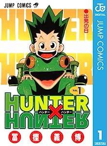 HUNTER×HUNTER モノクロ版 1巻 表紙画像