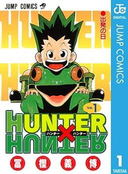 [冨樫義博]のHUNTER×HUNTER モノクロ版 1 (ジャンプコミックスDIGITAL)