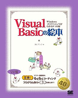 [株式会社アンク]のVisual Basicの絵本