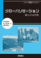 グローバリゼーション ─縮小する世界─ (地誌トピックス1)