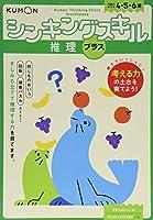 推理プラス (シンキングスキルシリーズ)