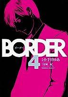 BORDER (4) (カドカワコミックス・エース)
