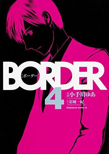 [画像:BORDER (4) (カドカワコミックス・エース)]