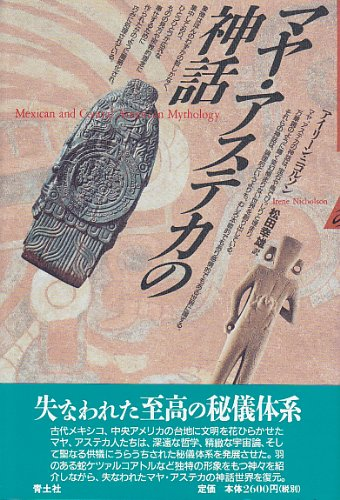 マヤ・アステカの神話の詳細を見る
