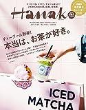 Hanako (ハナコ) 2017年 11月23日号 No.1145 [本当は、お茶が好き。] [雑誌]