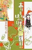 ありをりはべり(6) (Kissコミックス)