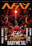 ヘドバン Vol.3 (シンコー・ミュージックMOOK)
