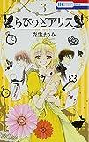 らびっとアリス 3 (花とゆめCOMICS)