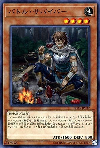 バトル・サバイバー ノーマルレア 遊戯王 イグニッション・アサルト igas-jp032