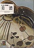 美濃 (1975年) (カラーブックス―日本の陶磁 4)