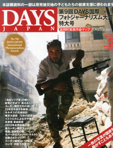 DAYS JAPAN (デイズ ジャパン) 2013年 05月号 [雑誌]の詳細を見る