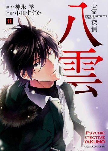 心霊探偵八雲 第11巻 (あすかコミックスDX)の詳細を見る