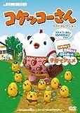 コケッコーさん (ベストセレクション2枚組DVD)