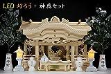一社 大型 美彫り 昇龍大社/入母屋 神棚 LED灯籠 神具セット (高さ38cm×幅59cm×奥行き34cm)