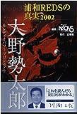 浦和REDSの真実 (2002)