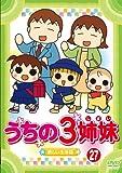 うちの3姉妹 27「新しい生活」編 [DVD]