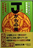 Jリーグからの風 (集英社文庫)