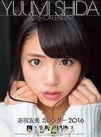 志田友美 2016年 カレンダー  壁掛け B3