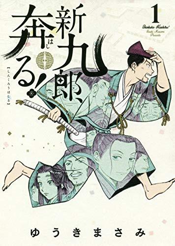 新九郎、奔る! (1) (ビッグコミックススペシャル)の詳細を見る