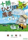 十勝ひとりぼっち農園(3) (少年サンデーコミックススペシャル)