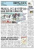 日経ヴェリタス 2013年2月3日号