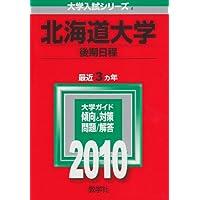 北海道大学(後期日程) [2010年版 大学入試シリーズ] (大学入試シリーズ 4)