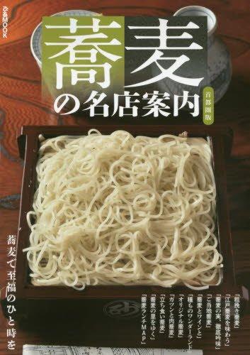 蕎麦の名店案内 首都圏版 (ぴあMOOK)