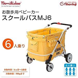 Familidoo(ファミリードゥ) スクールバスMJ6(6人用)
