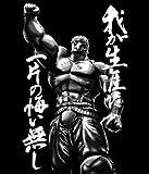 北斗の拳 ラオウ昇天 Tシャツ ブラック : サイズ L