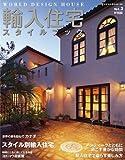輸入住宅スタイルブック 3 (NEKO MOOK 1582)