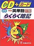 中学英単語基本700らくらく暗記―CD+カード