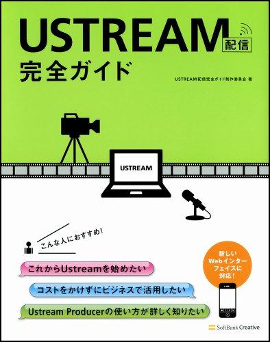 Ustream配信完全ガイドの詳細を見る