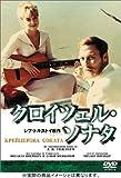 クロイツェル・ソナタ [DVD]