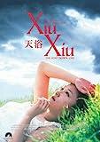 シュウシュウの季節 [DVD]