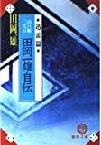 山口組三代目 田岡一雄自伝 (迅雷篇) (徳間文庫)