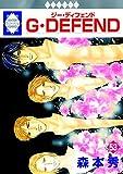 G・DEFEND(53) (冬水社・ラキッシュコミックス)